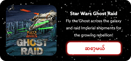 Star Wars Ghost Ride