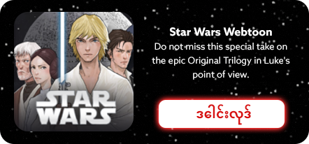 Star Wars Webtoon